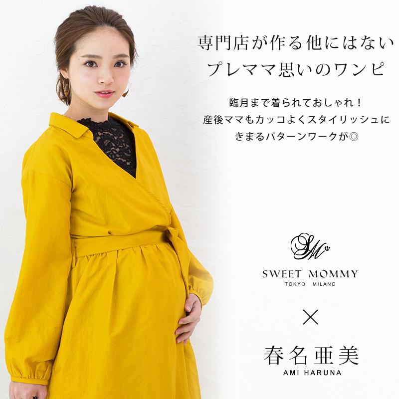 春名亜美ちゃんが着る授乳服マタニティウェア