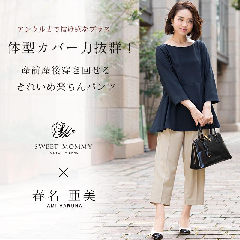 春名亜美さんが着るマタニティボトム