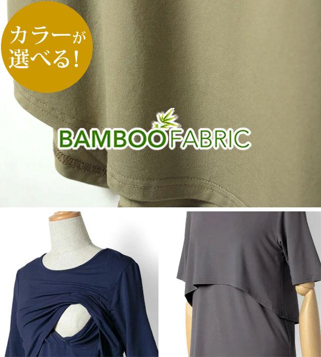 カラーが選べる お得な福袋 竹繊維 レイヤード Tシャツ