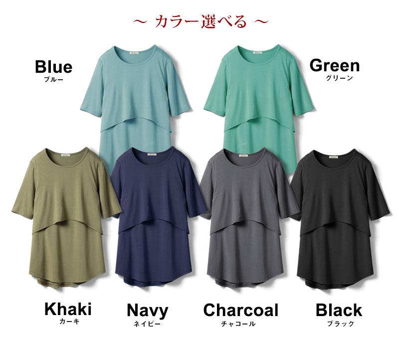 竹繊維 レイヤード Tシャツ カラーバリエーション