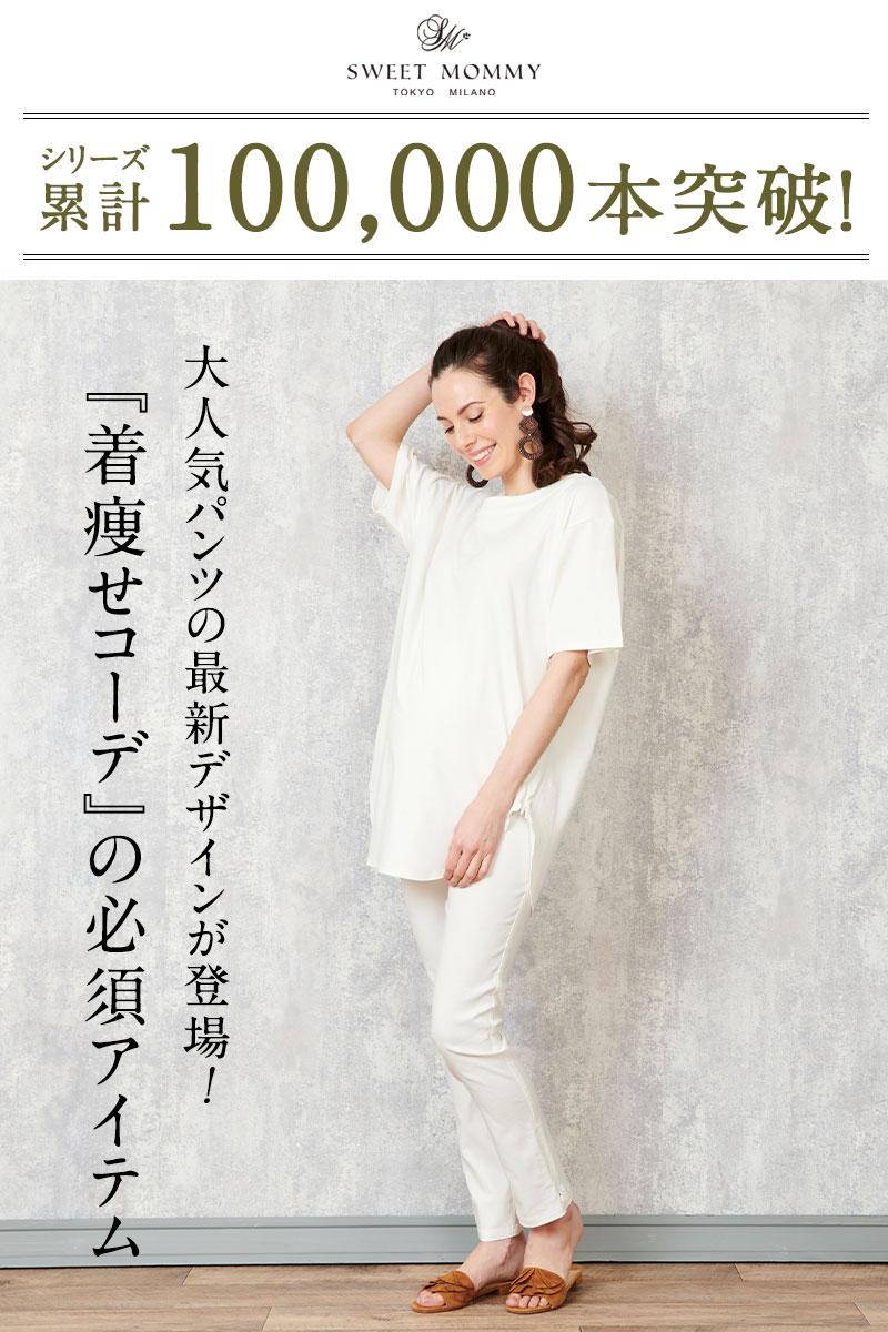 大人気パンツの最新デザインが登場!