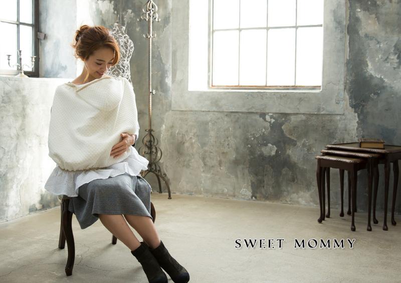 授乳服マタニティウェアのスウィートマミーがおすすめするマルチ授乳ケープ 収納カバー付き