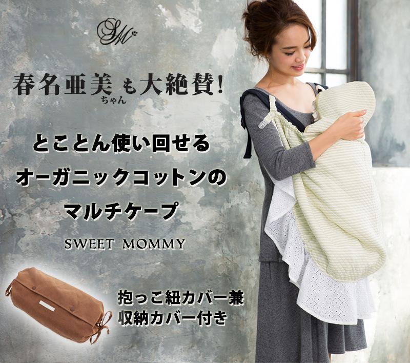 春名亜美ちゃんも大絶賛!とことん使いまわせるコットンマルチ授乳服ケープ