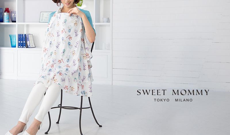 授乳服とマタニティウェアのスウィートマミーがおすすめする夏にぴったり!和柄の授乳ケープ