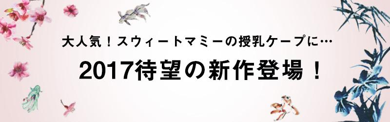 待望の新作授乳ケープ登場!