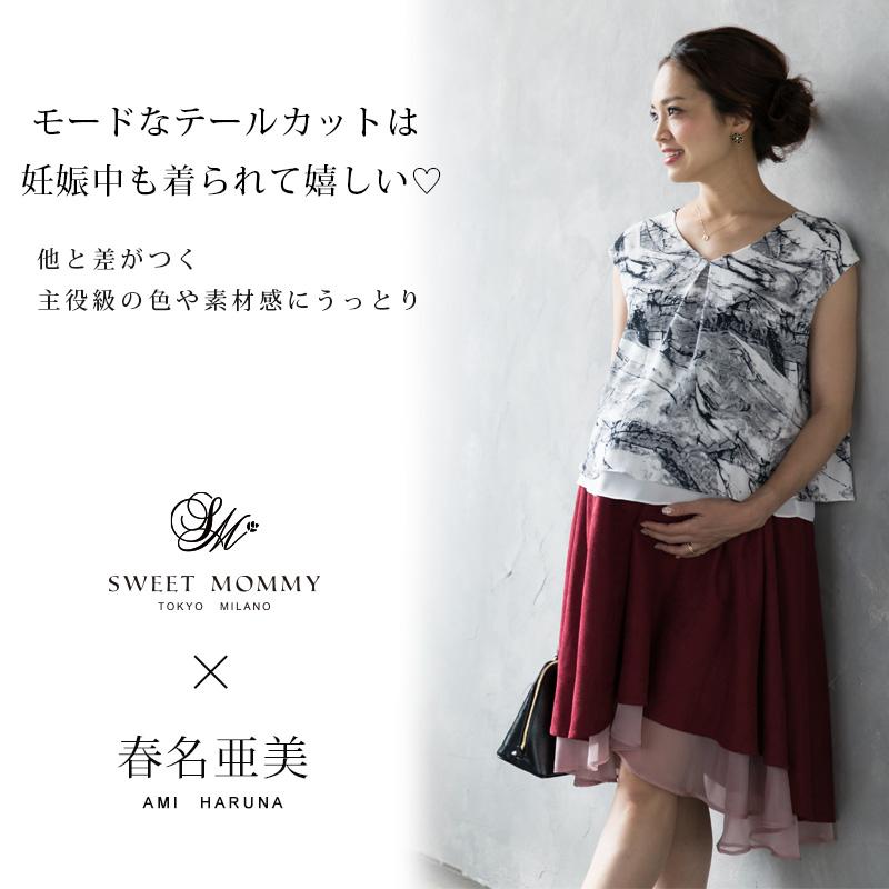 春名亜美さんが着るマタニティスカート