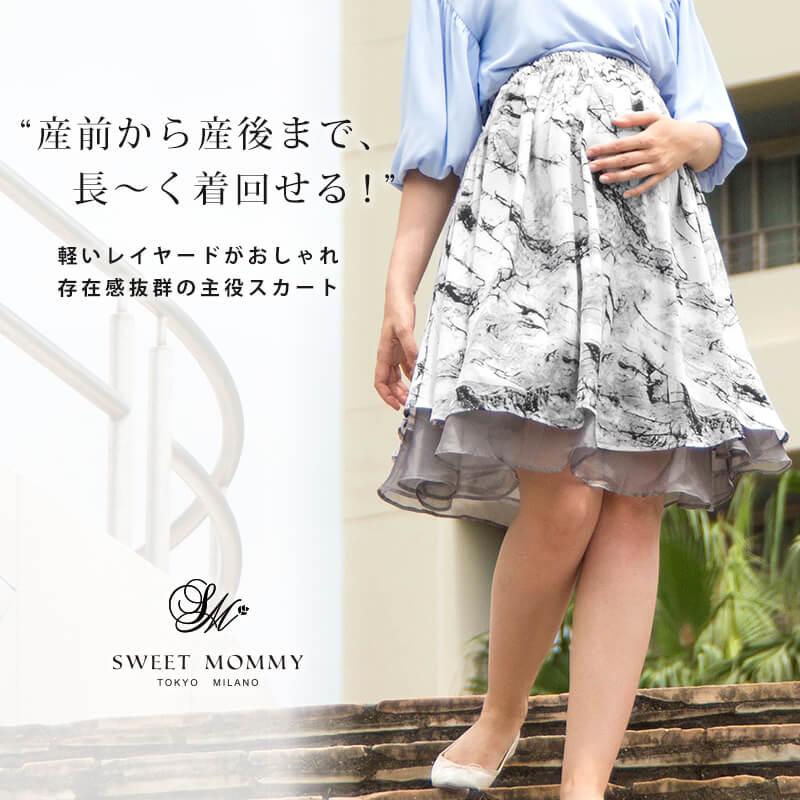 産前から産後まで長く着まわせるマタニティスカート