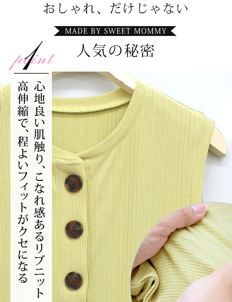 妊娠中でも気持ちよく着られるマタニティウェア