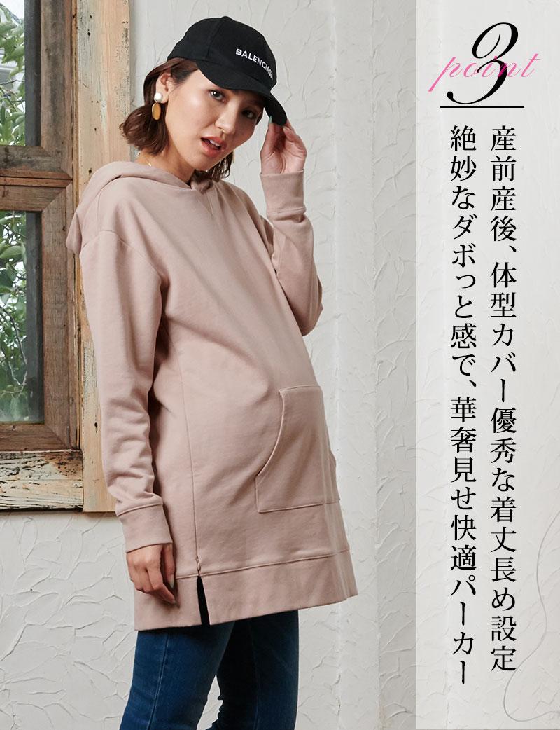 産前産後、体型カバー優秀な着丈長め設定