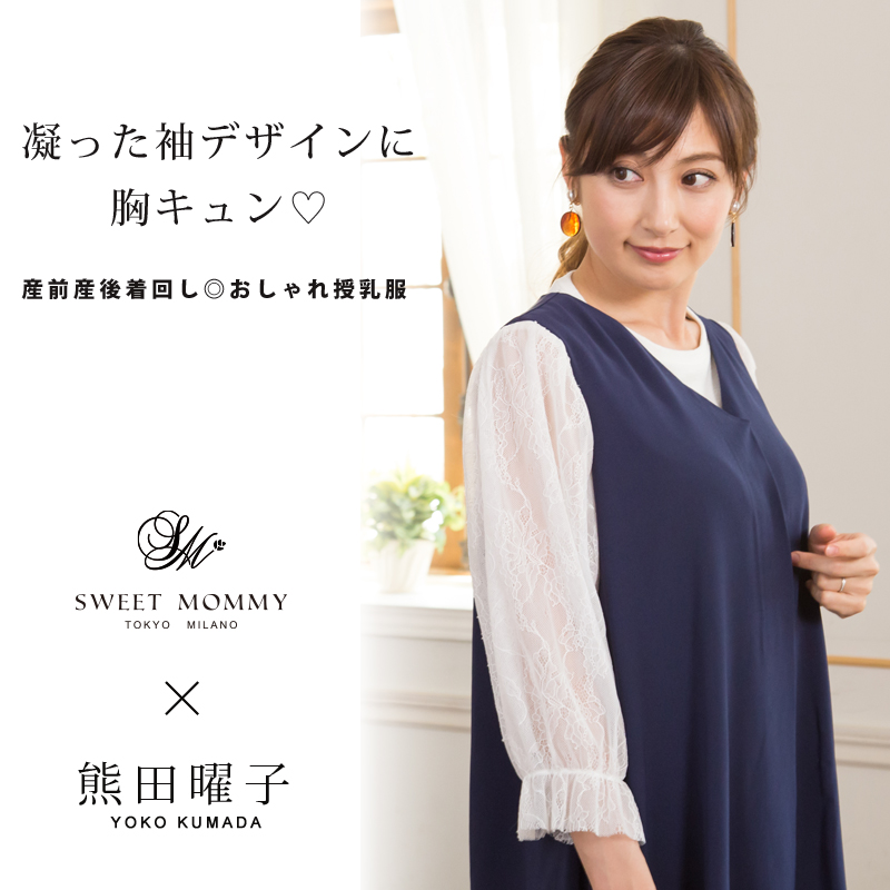 熊田曜子さんが着る授乳服マタニティウェア