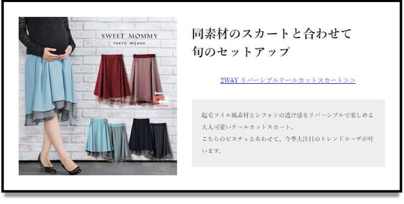 同素材のスカートとあわせるのがおすすめ!