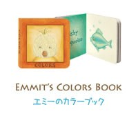 絵本 エミーのカラーブック