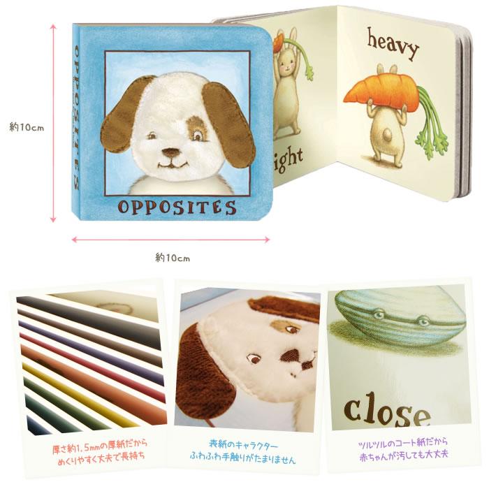10×10cmサイズの正方形型の絵本。色、数字、形など、可愛らしいキャラクターと一緒に楽しく英語を学ぶことができます。初めて英語に触れる赤ちゃんにピッタリのレッスンブックです。表紙にはふわふわ手触りのキャラクターがついて、赤ちゃんもママもクセになりそうな心地よさです