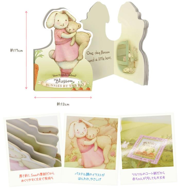 Bunny Familyの物語が楽しく英語で学べる絵本。赤ちゃんやキッズにも扱いやすいサイズ、コーティングされた厚紙だから、めくりやすく丈夫で長持ち。キャラクターの形にダイカットされて遊び心いっぱい♪