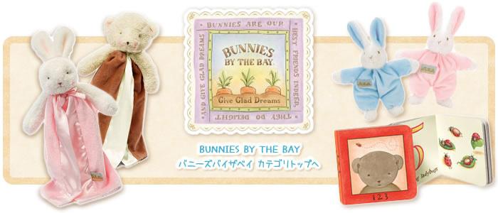 BUNNIES BY THE BAY(バニーズ・バイ・ザ・ベイ)カテゴリトップへ