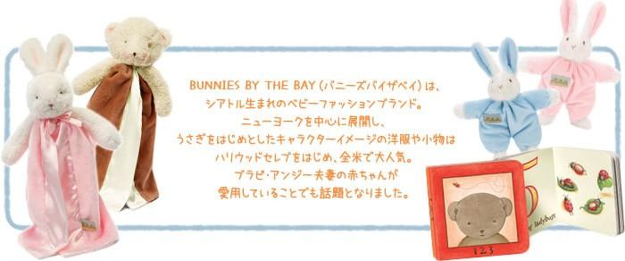 BUNNIES BY THE BAY(バニーズ・バイ・ザ・ベイ)は、シアトル生まれのベビーファッションブランド。うさぎをはじめとしたキャラクターイメージの洋服や小物は、ハリウッドセレブをはじめ、全米で大人気。
