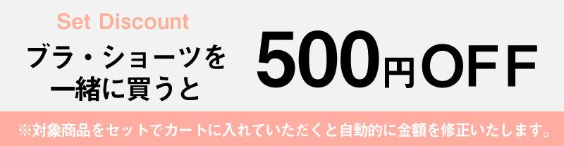 ブラ・ショーツをセットで買うと500円OFF
