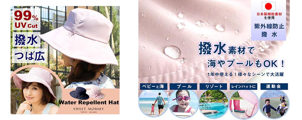 撥水機能付き日よけ帽子