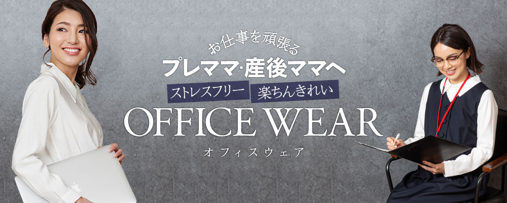 通勤・オフィスマタニティ・授乳服カテゴリーイメージ