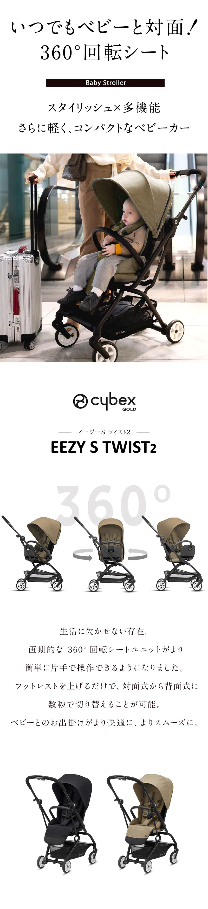 いつでもベビーと対面可能!360°回転シート サイベックス イージーS ツイスト2 ベビーカー