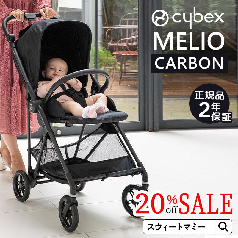 【CYBEX】 サイベックス メリオ カーボン