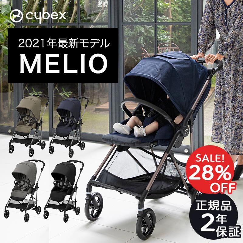 サイベックス メリオ (MELIO) A型ベビーカー