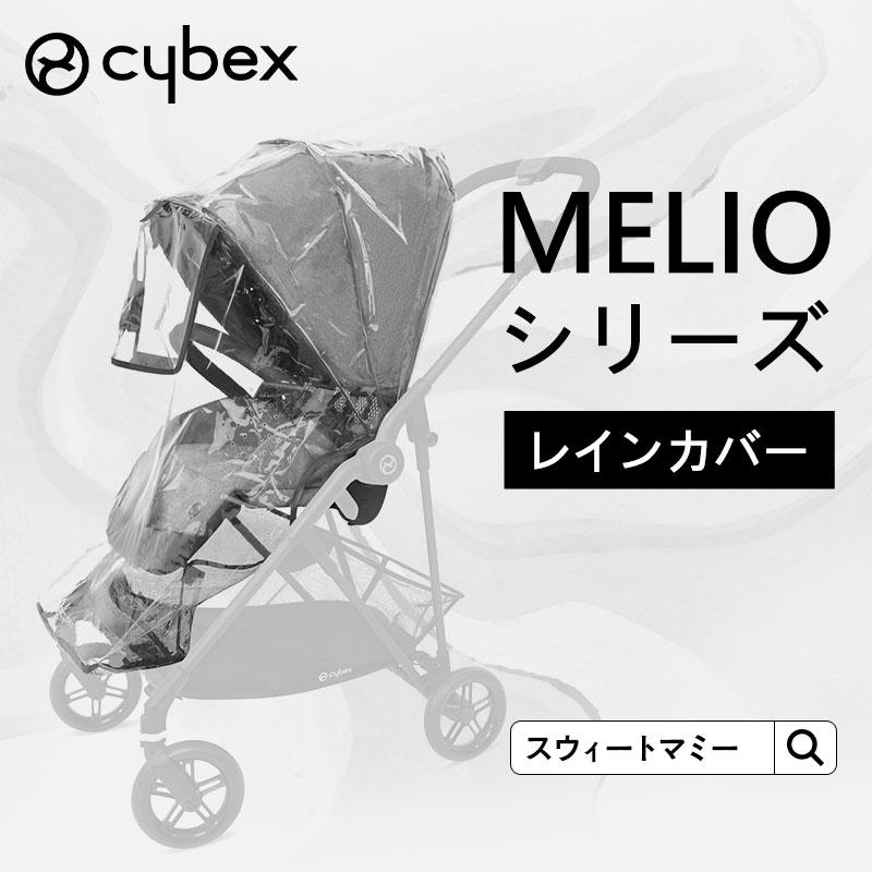 サイベックス メリオシリーズ専用 レインカバー