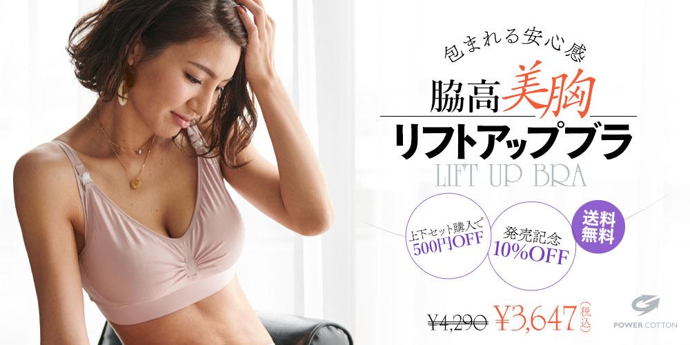 脇高リフトアップ授乳ブラ