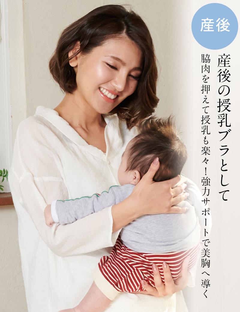 産後の授乳ブラに