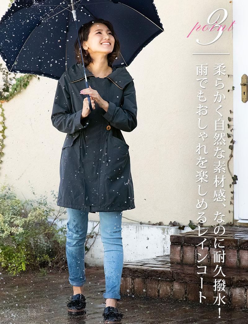 雨の日もおしゃれに着られるレインコート