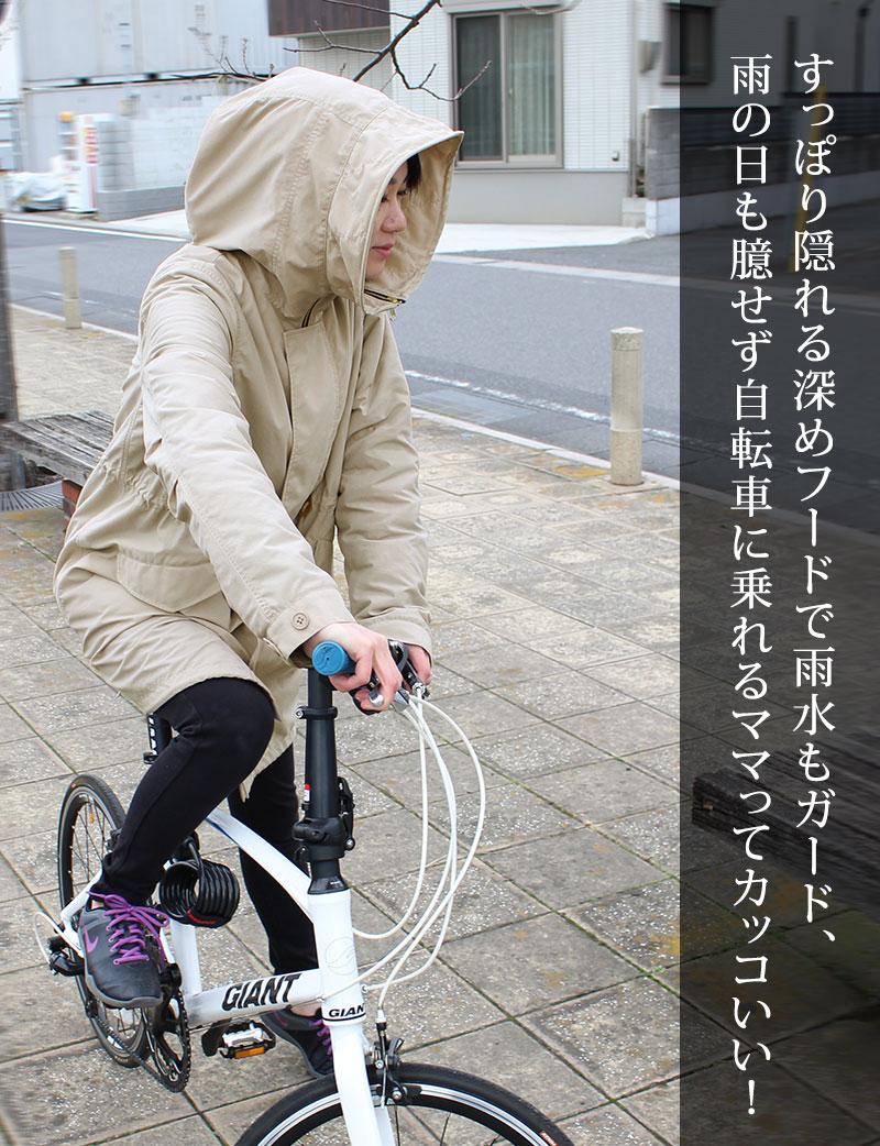 臆せず自転車に乗れちゃうママコート