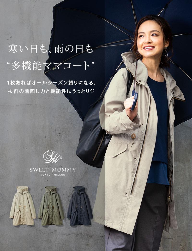 寒い日も、雨の日も多機能ママコート
