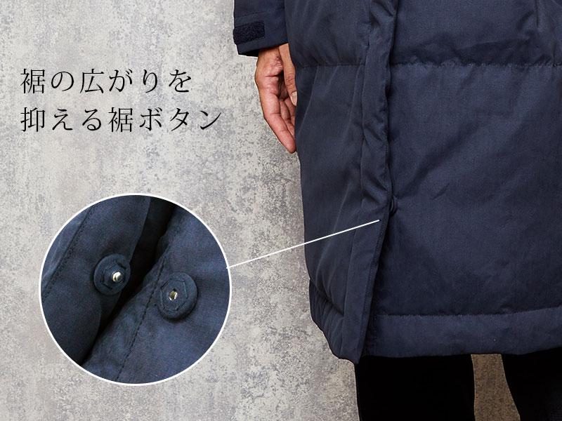 裾の広がりを抑えるボタン