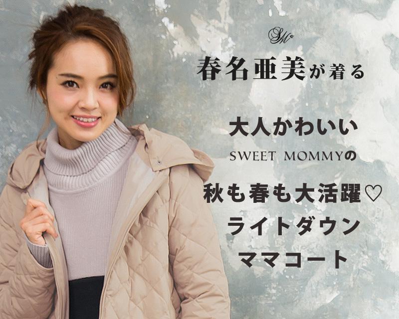 春名亜美ちゃんが着るママコート