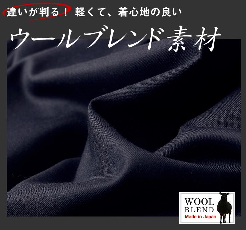 ウール50%の上質素材