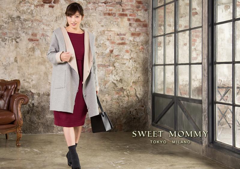 授乳服とマタニティウェアのスウィートマミーがおすすめするおんぶもできるウールママコート