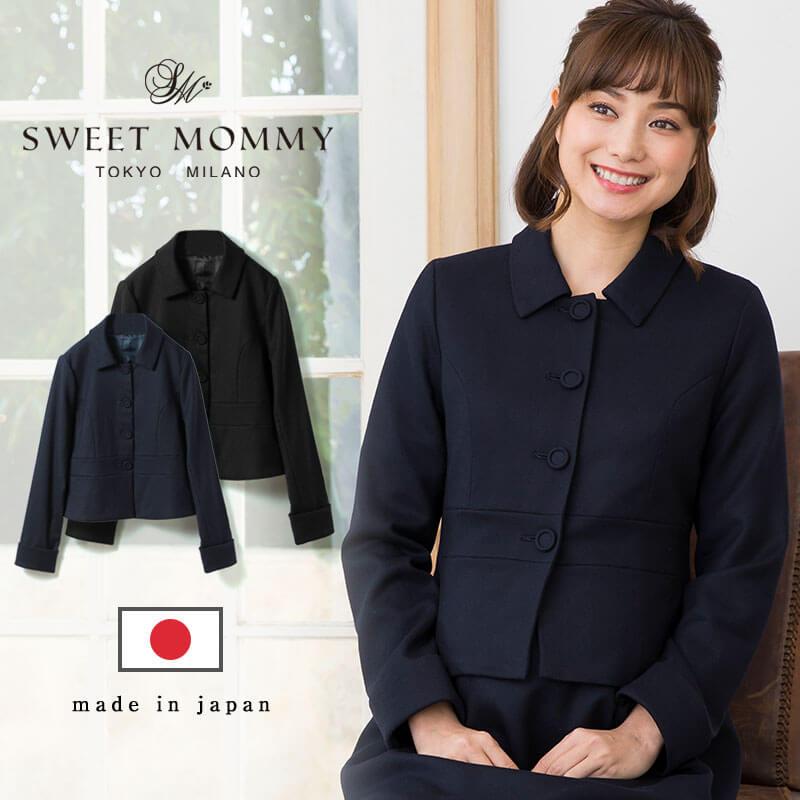 日本製最上質!メリノウールが導き出すママジャケット