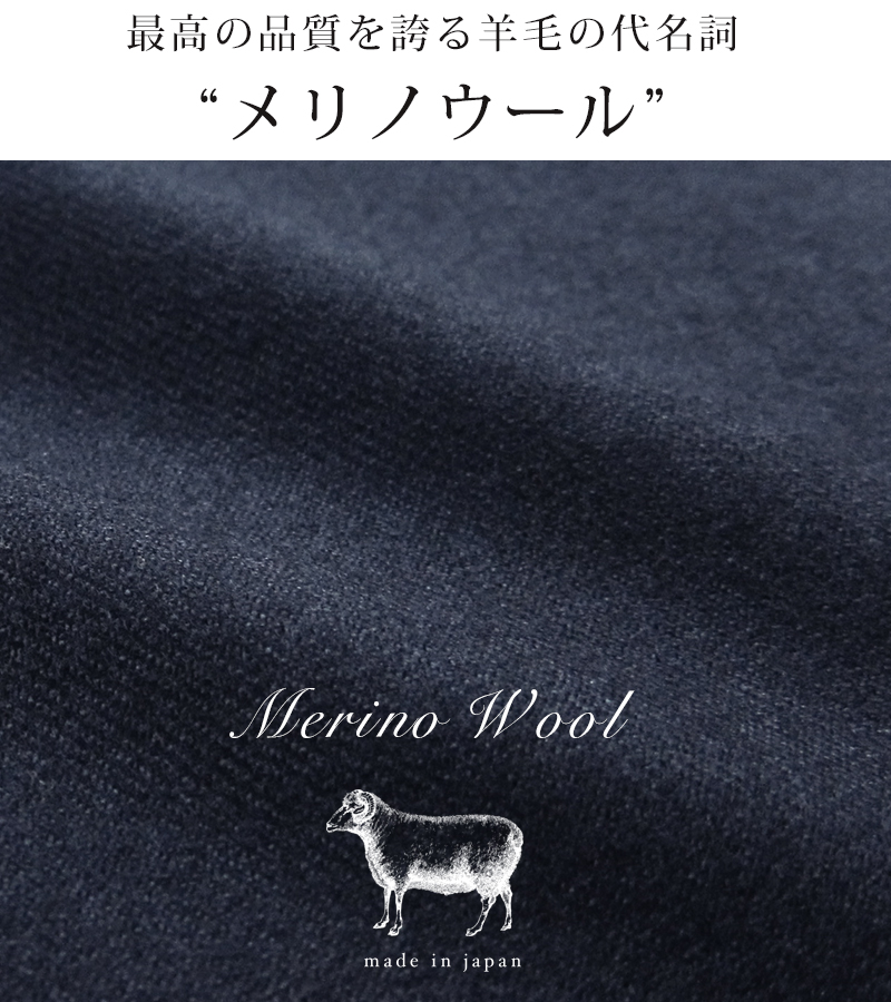 羊毛の代名詞メリノウール