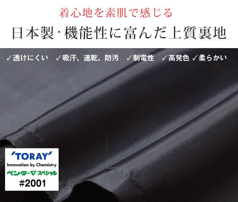 機能性に富んだ上質な日本製