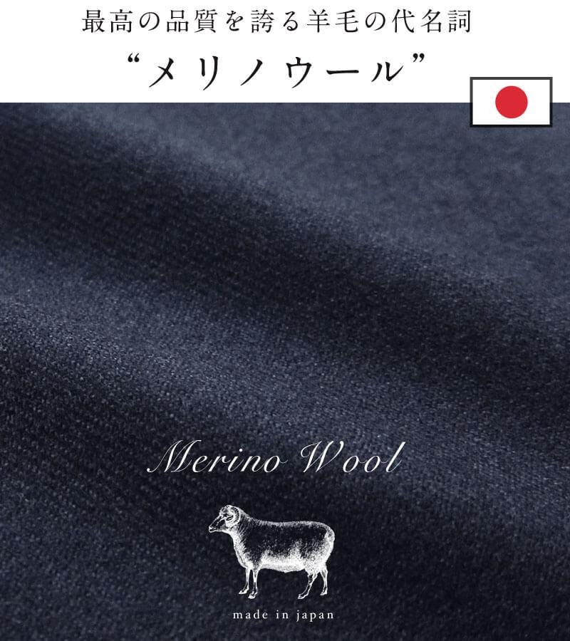 最高品質の羊毛メリノウール