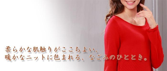ウォッシャブルウール混 模様編み ニット授乳ワンピース【エマ】 授乳服&マタニティウェア