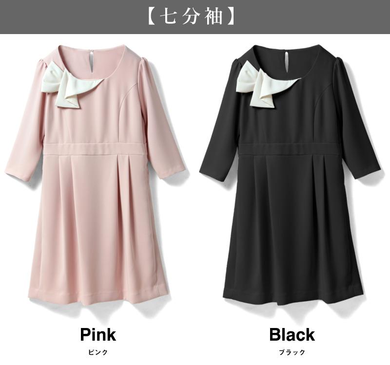 ピンク、ブラック
