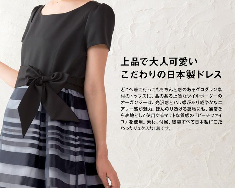 上品で大人可愛いこだわりの日本製ドレス