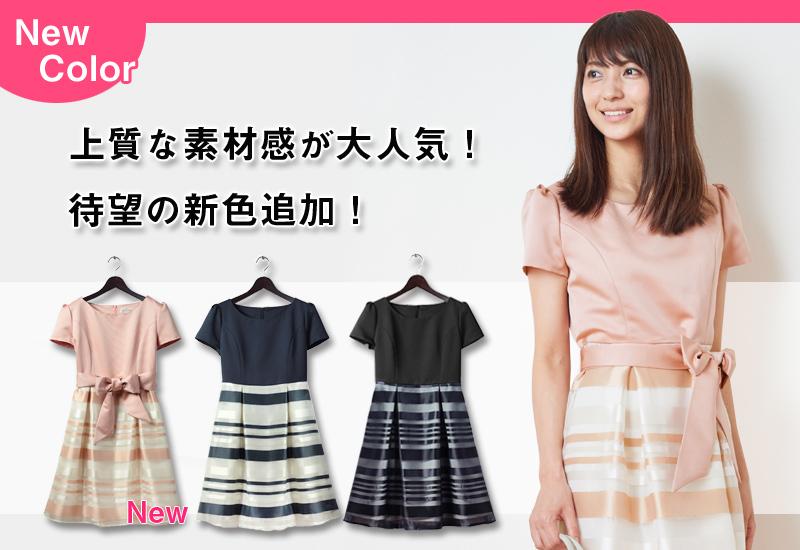 待望の新色発売!