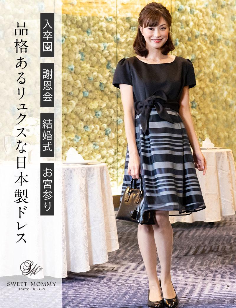 品格あるリュクスな日本製ドレス