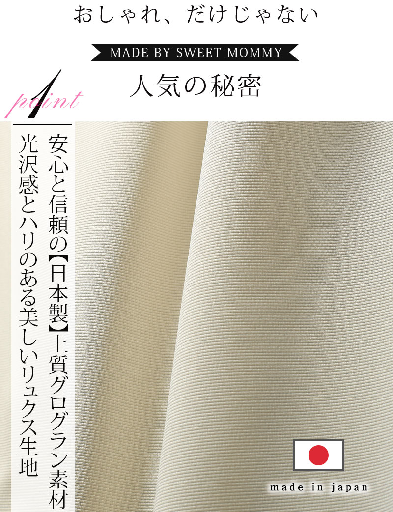 安心と信頼の日本製グログラン素材
