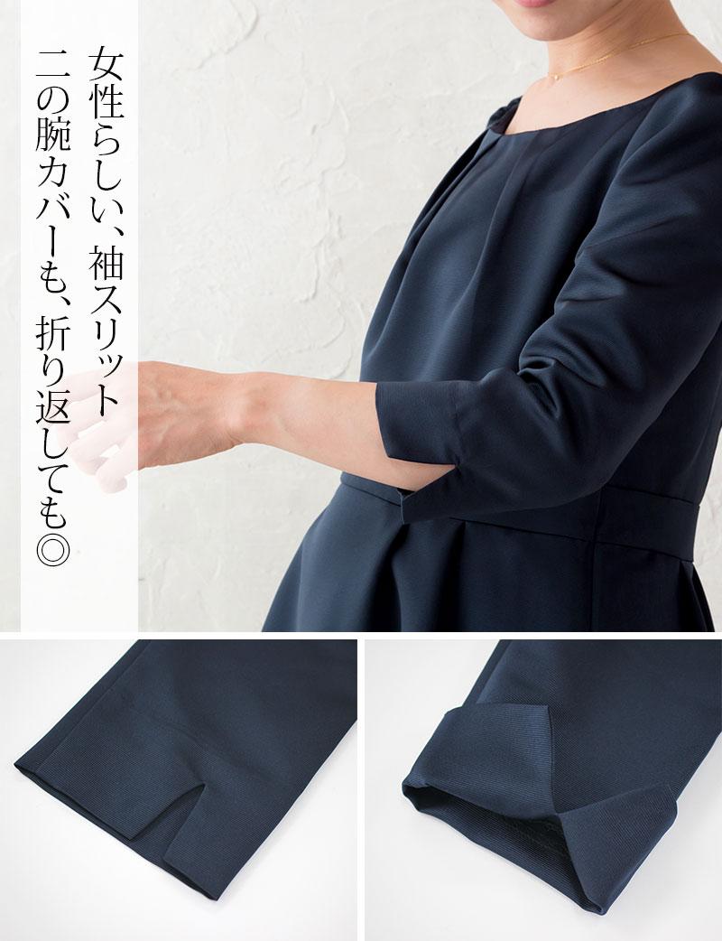 女性らしい袖スリット