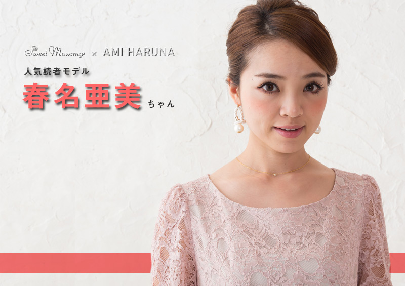 人気読者モデル:春名亜美ちゃん