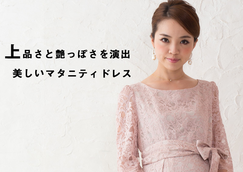 上品さと艶っぽさを演出美しいマタニティドレス