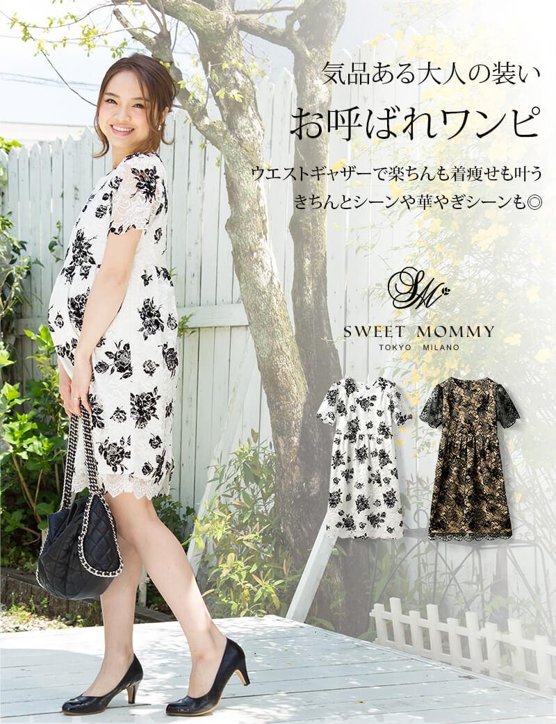 春名亜美さんが着る授乳服